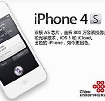 Пока весь мир может купить iPhone 4s (официально или нет), бедные...